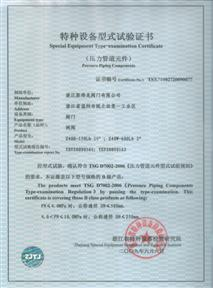 Special Equipment Type-examination Certificate-Gate valves