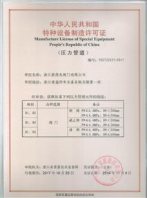 Manufacture License of Special Equipment People's Republic of China